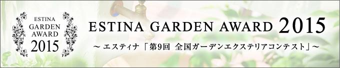 第9回全国ガーデンエクステリアコンテスト「エスティナガーデンアワード2015」